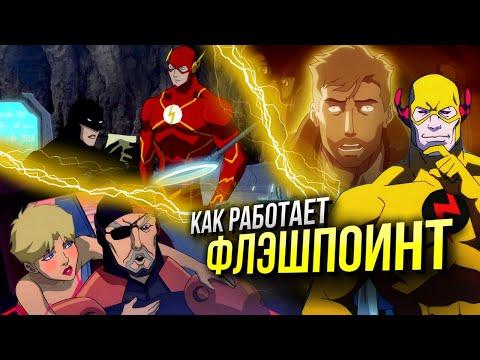 Все тайны анимационной вселенной DC | Хронология событий | Как работает Флэшпоинт
