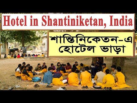 Hotel In Shantiniketan, West Bengal, India | Shantiniketan Tour | Alimur Reja |