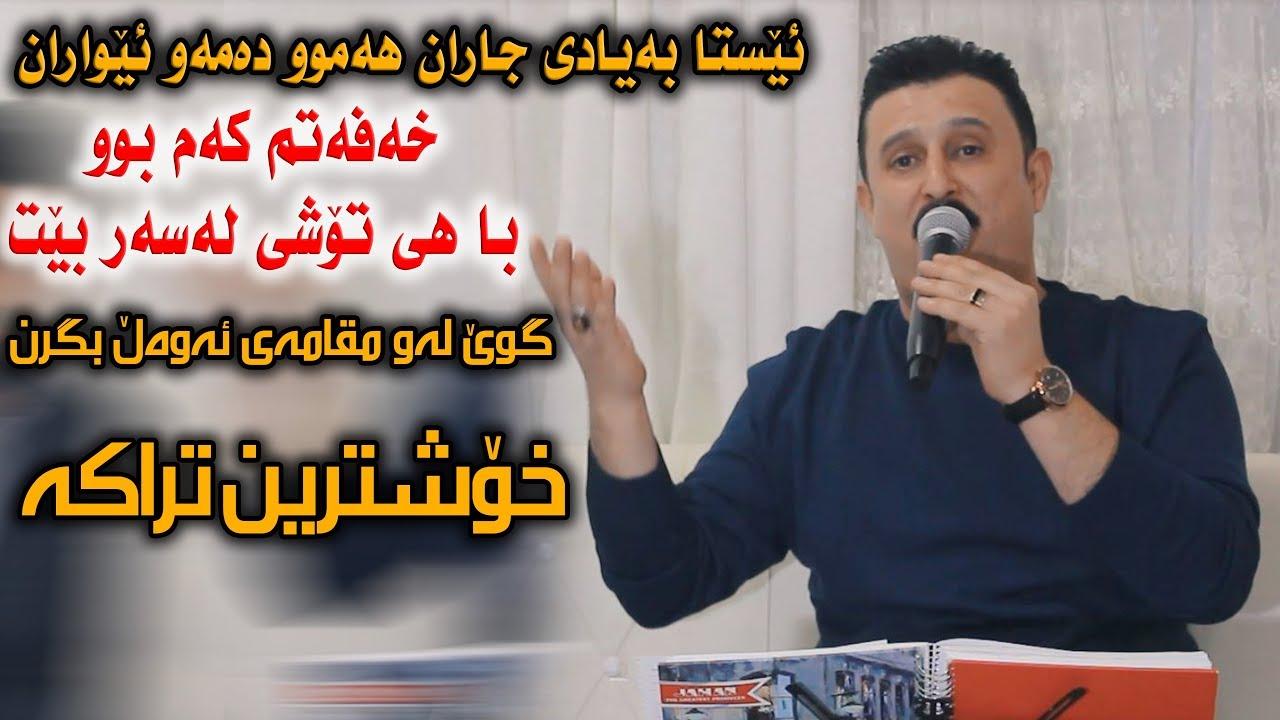 Karwan Xabati (Esta Bayadi Jaran) Danishtni Hoshay Haji - Track 2 - ARO