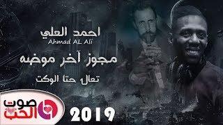 مجوز آخر موضه 2019 احمد العلي - تعال حتا الوكت   مجوز العب يابن الحرام 2019