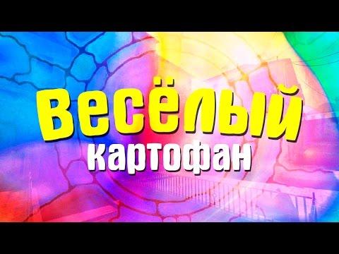 ВЕСЁЛЫЙ КАРТОФАН (CS:GO)