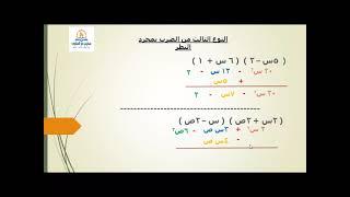 النوع الثالث من الضرب بمجردالنظر _الرياضيات (جبر )الفصل الدراسى الاول