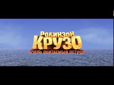 Кадры из фильма Робинзон Крузо: Очень обитаемый остров