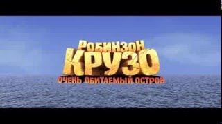«Робинзон Крузо: Очень обитаемый остров» — фильм в СИНЕМА ПАРК