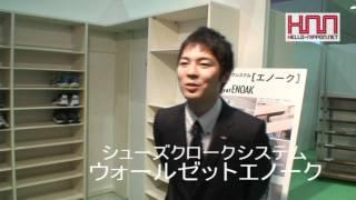[Hello-Nippon.net]南海プライウッド 住設建材まつり2011