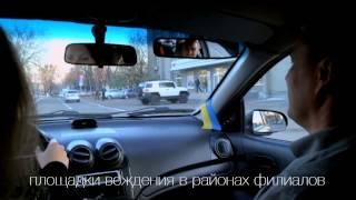 Автошкола АВТО Б.А.Н. титры