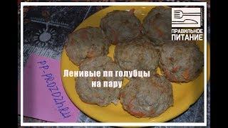 Ленивые пп голубцы на пару - ПП РЕЦЕПТЫ: pp-prozozh.ru