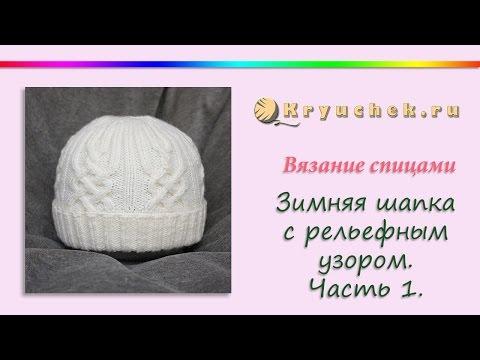 Зимняя шапка спицами.