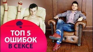 ТОП 5 ошибок в сексе. Лев Вожеватов.