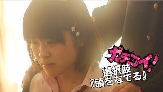 恋愛ゲーム型ドラマ『ガチコイ!』選択肢『』 選択肢 ヒロイン選択に戻...