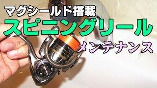 マグシールド搭載スピニングリールのメンテナンス・流水洗浄方法とは?...
