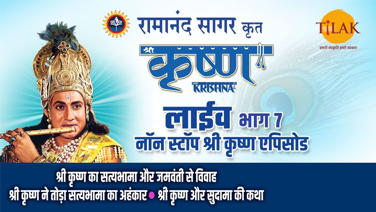 Download रामानंद सागर कृत श्री कृष्ण | लाइव - भाग 7 | Ramanand Sagar's Shree Krishna - Live - Part 7 | Tilak