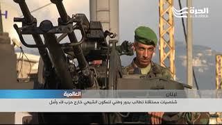 دور للشيعة في لبنان حارج حزب الله وحركة أمل
