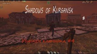 Shadows of Kurgansk - Убил ключника #4