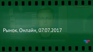 Рынок. Онлайн, 07.07.2017
