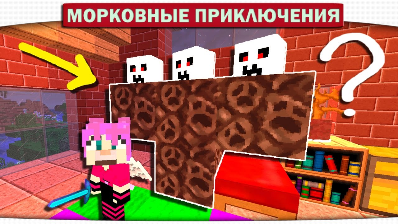 ОЧЕНЬ МИЛЫЙ ИССУШИТЕЛЬ!! 30 - Морковные приключения (Minecraft Let's Play)