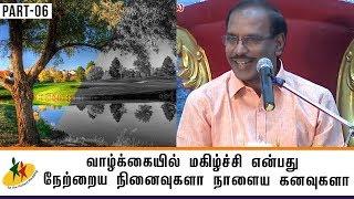 வாழ்க்கையில் மகிழ்ச்சி என்பது நேற்றைய  நினைவுகளா? நாளைய கனவுகளா?   Part 6   Raja   Kalyanamalai