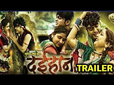 दईहान THE COW MAN छत्तीसगढ़ी फिल्म Cg Movie Trailer   Chhattisgarhi Film Trailer   2020   AVMGANA