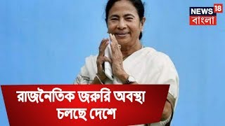 Political Crisis Is Going On In India : Mamata Banerjee On Urjit Patel's Resignation