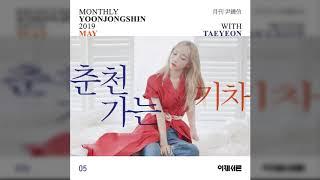 Gambar cover [SINGLE] TAEYEON – MONTHLY PROJECT 2019 MAY YOON JONG SHIN WITH TAEYEON