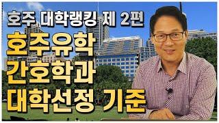 [호주대학랭킹 2편] 한국유학생에게 가장 인기 많은 호…