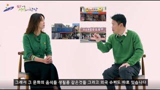 [안산시 유튜브] 안산시 홍보대사 강성범이 말하는 '내 고장 안산'