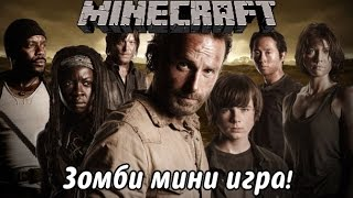 Walking Dead в Minecraft! Мини игры Майнкрафт