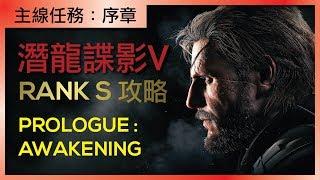 【潛龍諜影 5:幻痛】RANK S攻略 - 序章 | Metal Gear Solid V RANK S - Prologue
