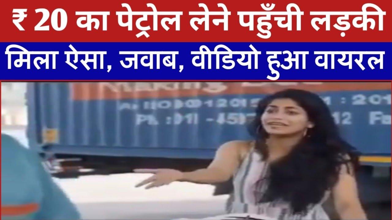 #Viral: स्कूटी में 20 रू का पेट्रोल भराने पहुँची लड़की। मिला मज़ेदार जवाब। Funny Videos