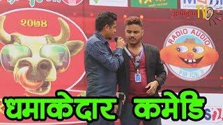 Raja Rajendra and Suman Karki Standup Comedy    Nepali Gaijatra 2074 New Video
