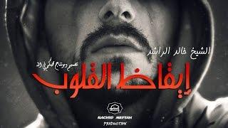 خالد الراشد 2017 || موعظة تهز القلوب القاسية وتوقظ فيها روح الايمان || مقطع لن تسمع مثله HD