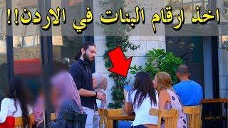 EJP طريقة ذكية حتى تاخد رقم تلفون اي بنت - Getting girls phone numbers!