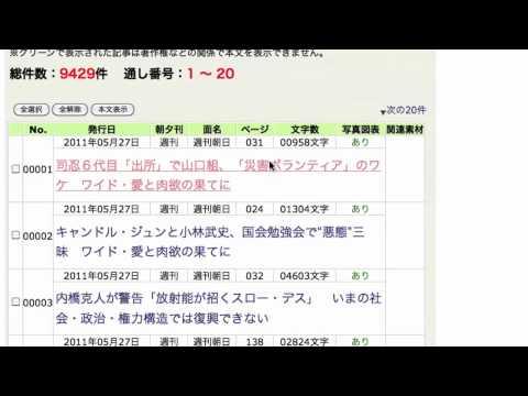 Media Database - Kikuzo