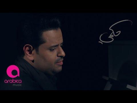 Ibrahim Al Hakami - Shta2telik ( Official music video 2017 )
