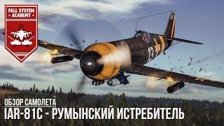 IAR-81c - РУМЫНСКАЯ АВИАЦИЯ В WAR THUNDER