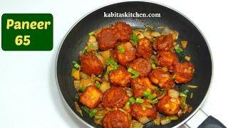 Paneer 65 Recipe | Paneer Starter | Fried Indian Cottage Cheese | Paneer Recipe by kabitaskitchen