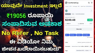 Work From Home Job in Kannada |Earn 1Lakh CoinMarket Cap | No Refer,No Investment |2021 Self Earning