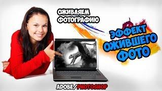 Ожившая фотография (live photo) в Photoshop .