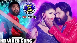 दिवाना मर जाई - #Video Song - Deewana Mar Jaai - Samar Singh - Bhojpuri Sad Songs 2019 New