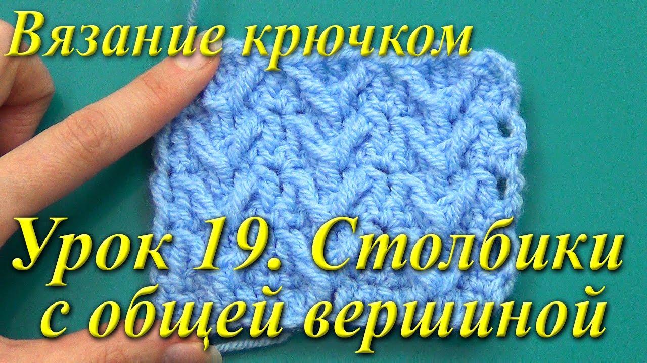 Вязание крючком. Урок 19. Столбики с общей вершиной.