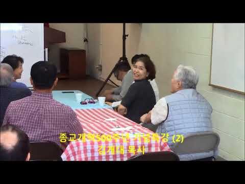 171029 종교개혁500주년 특강 2-2 Talk