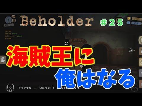 【Beholder】北朝鮮で海賊王に俺はなる【KUN】