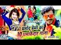 Pramod Premi Yadav क Top 10 धम क द र व ड य Song Video Jukebox 2020 Bhojpuri Hit Song mp3