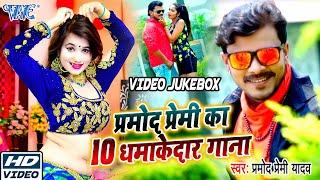 #Pramod_Premi_Yadav का Top 10 धमाकेदार वीडियो Song #Video_Jukebox_2020 Bhojpuri Hit Song