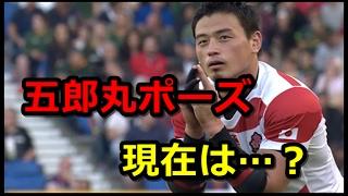 【悲報】ラグビー五郎丸歩さんの現在・・・・・・ チャンネル登録是非お...