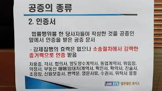 [공증의 종류] 공정증서, 인증서, 확정일자 알아보기?…