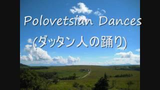 Polovetsian Dances  (ダッタン人の踊り) 吹奏楽