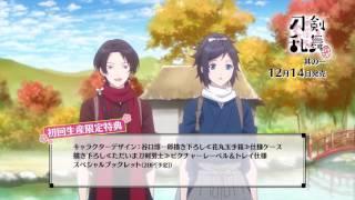 アニメ『刀剣乱舞-花丸-』BD&DVD 其の一 三日月宗近編