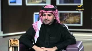 الدكتور أحمد العرفج يروي قصة أغنية أشوفك كل يوم أروح للفنان محمد عبده