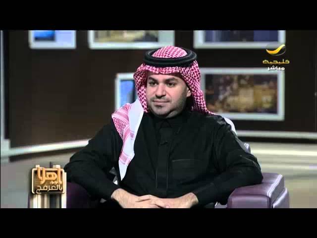 الدكتور أحمد العرفج يروي قصة أغنية أشوفك كل يوم أروح للفنان محمد عبده Youtube